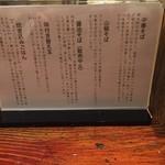 中華蕎麦にし乃 - メニューです 券売機で買うので後から席で読みます