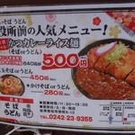 82110503 - 注目となるカツカレーライス麺