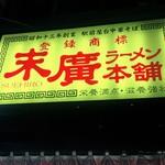 末廣ラーメン本舗 仙台駅前分店  -