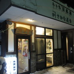 居酒屋日本海 - お店!