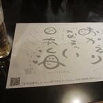 居酒屋日本海 - おかえりなちゃい!