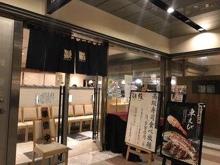 雛鮨 新宿アイランドタワー - 構え