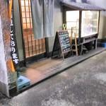 寿司和 - 外観写真: