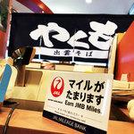 レストラン 至誠 やくも - JALのお得意様番号が分かるカードのご提示とマイル積算のお申し出があればご利用金額に合わせてマイルが貯まります!