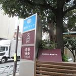 蕎麦酒場角ヤ - 店舗サイン