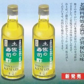 老舗料理処希満里謹製秘伝の味「土佐の寿司酢」