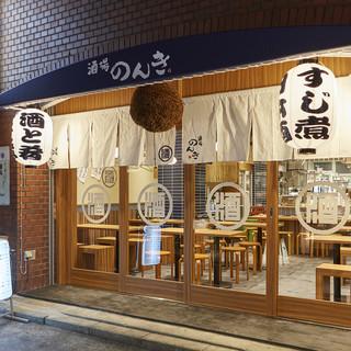 姉妹店ご紹介♪四谷荒木町『酒場のんき』毎日15時オープン♪