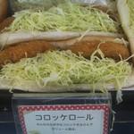 まるき製パン所 - コロッケロール220