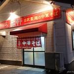 大福軒 - 2018年2月 自家製麺やったん?!( ゚Д゚)