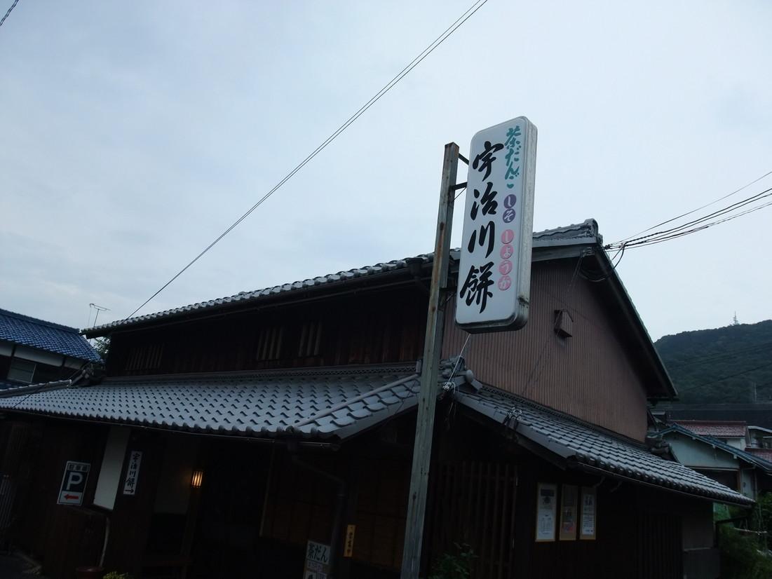 宇治川餅 大津店