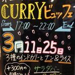 ジョイマハール - 『洋食ダイニング ジョイマハール』店舗入口のメニューポップ「CURRY ビュッフェ」の案内。