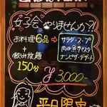 ジョイマハール - 『洋食ダイニング ジョイマハール』店舗内掲示のメニューポップ「LADY's PLAN」。
