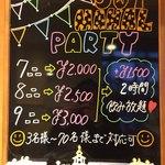 ジョイマハール - 『洋食ダイニング ジョイマハール』店舗内掲示のメニューポップ「宴会プラン」