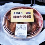 鳥まろ - 恵那鶏味噌カツ弁当❗(*゚∀゚人゚∀゚*)♪
