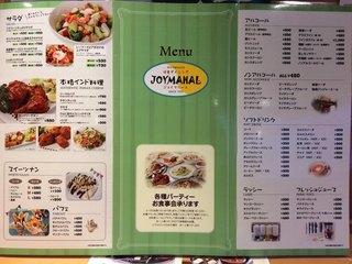 ジョイマハール - 『洋食ダイニング ジョイマハール』メニュー表2