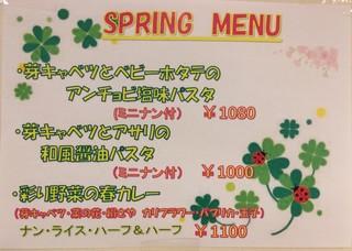 ジョイマハール - 『洋食ダイニング ジョイマハール』店舗内掲示のメニューポップ「SPRING MENU」