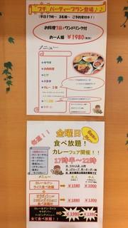 ジョイマハール - 『洋食ダイニング ジョイマハール』店舗内掲示のメニューポップ。