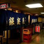 82138025 - 店舗外観(大阪駅前第1ビルB2F)