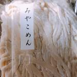 林製麺所 本店