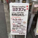 ヨガカフェ - ランチメニュー