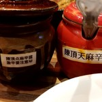 陳家私菜 - 陳頂点麻辛醤
