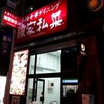 陳家私菜 - 秋葉原駅から昭和通りを渡って少し入ったところ