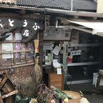 梅本とうふ店 -