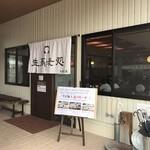 まんえい堂 生蕎麦処 お福食堂 - お店の入り口です