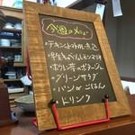 ジャム cafe 可鈴 - 3月1日(木)~4日(日)の週替わりランチ(1,050円)のメニュー