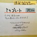 ジャム cafe 可鈴 - ミニプレート(750円)の内容