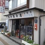 照井菓子店 - 外観