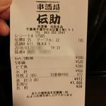 串酒場 伝助本店 - なんと、1000円でおつり! 証明のレシート(^^)v