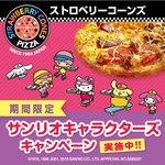 ストロベリーコーンズ - 料理写真:サンリオ キャラクターズキャンペーン実施中 詳細はHPをご覧ください!