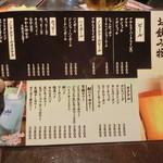 串酒場 伝助本店 - お飲み物メニュー
