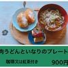 和カフェはるまぁた - 料理写真: