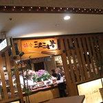 柿安 三尺三寸箸 -