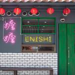 担担麺専門店 DAN DAN NOODLES. ENISHI - リニューアルしました!