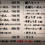 蔵八 - 蔵八 今市店(2018メニュー)