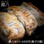 蔵八 - 蔵八セット:450円(餃子3個)