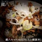 蔵八 - 蔵八セット:450円(焼豚丼)