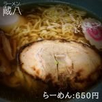 蔵八 - ラーメン:650円