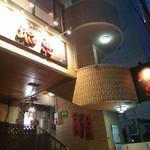 島料理 琉恵 - 二階なので