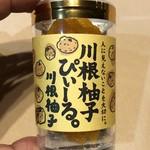 道の駅 北の関宿 安芸高田 - 料理写真:柚子ぴぃーる 540円
