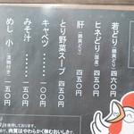 きまっちゃん - メニュー