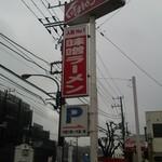 くるまやラーメン - 店舗外の看板塔です。