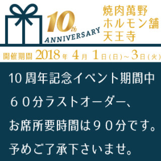【4/1~4/3】10周年記念・感謝祭!!何杯でも10円!?