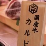 国産牛焼肉食べ放題 肉匠坂井 -