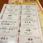 どまん中 - 飲み放題日本酒メニュー