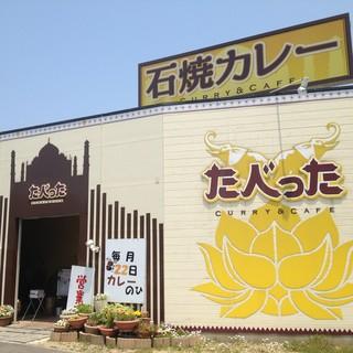 「石焼カレー」の黄色い看板が目印!