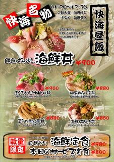 秋葉原漁港 快海 - 鮮魚海鮮丼